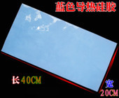 Thermal Conductive Compound Pad 20cm*40mm 3mm
