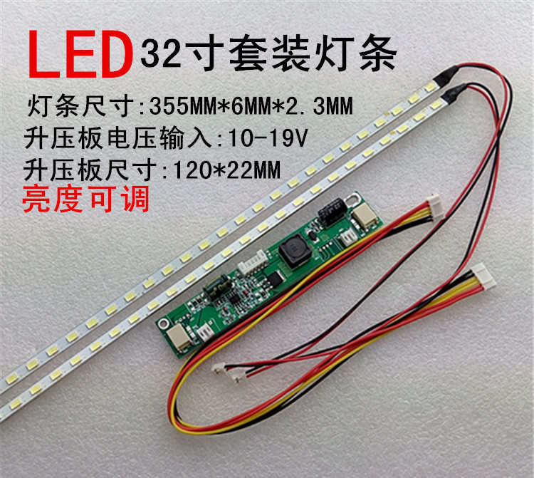 32inch LCD to LED upgrade LED kit 355mm