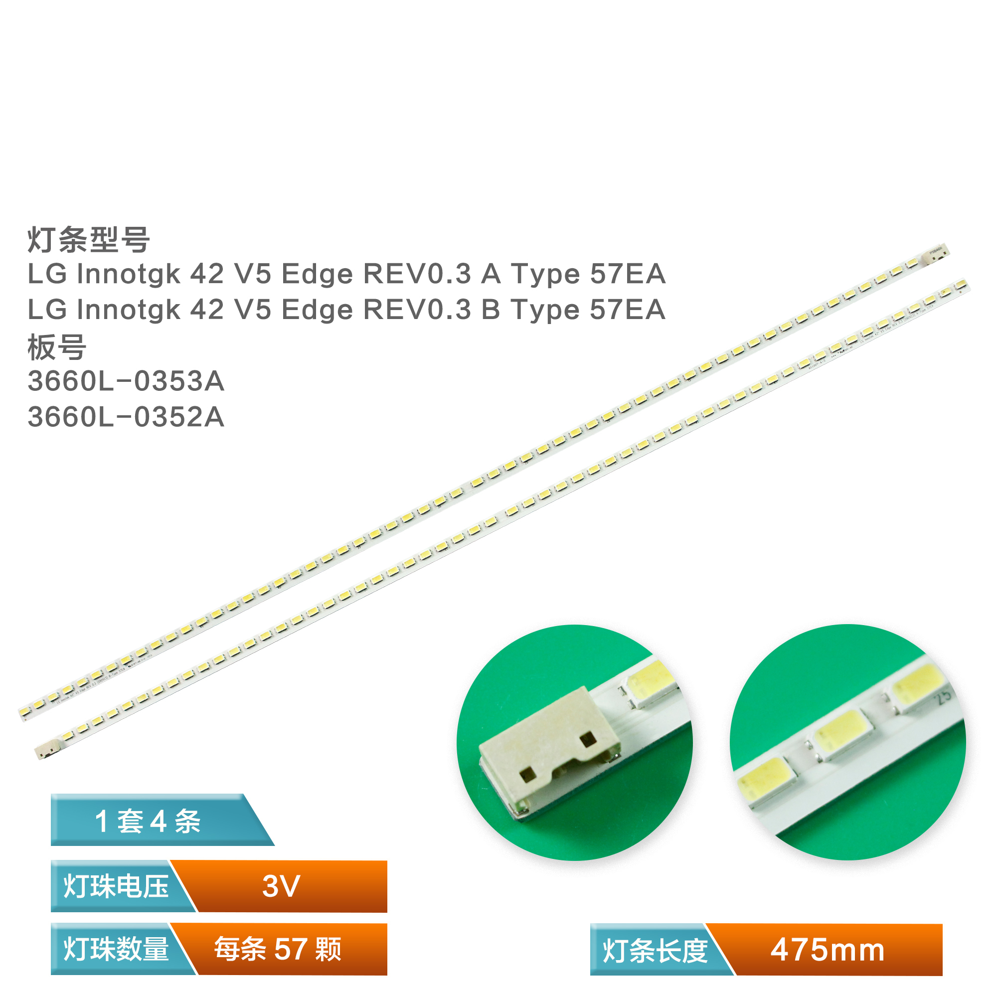 3660L-0352A 3660L-0353A led strip 4pcs/set