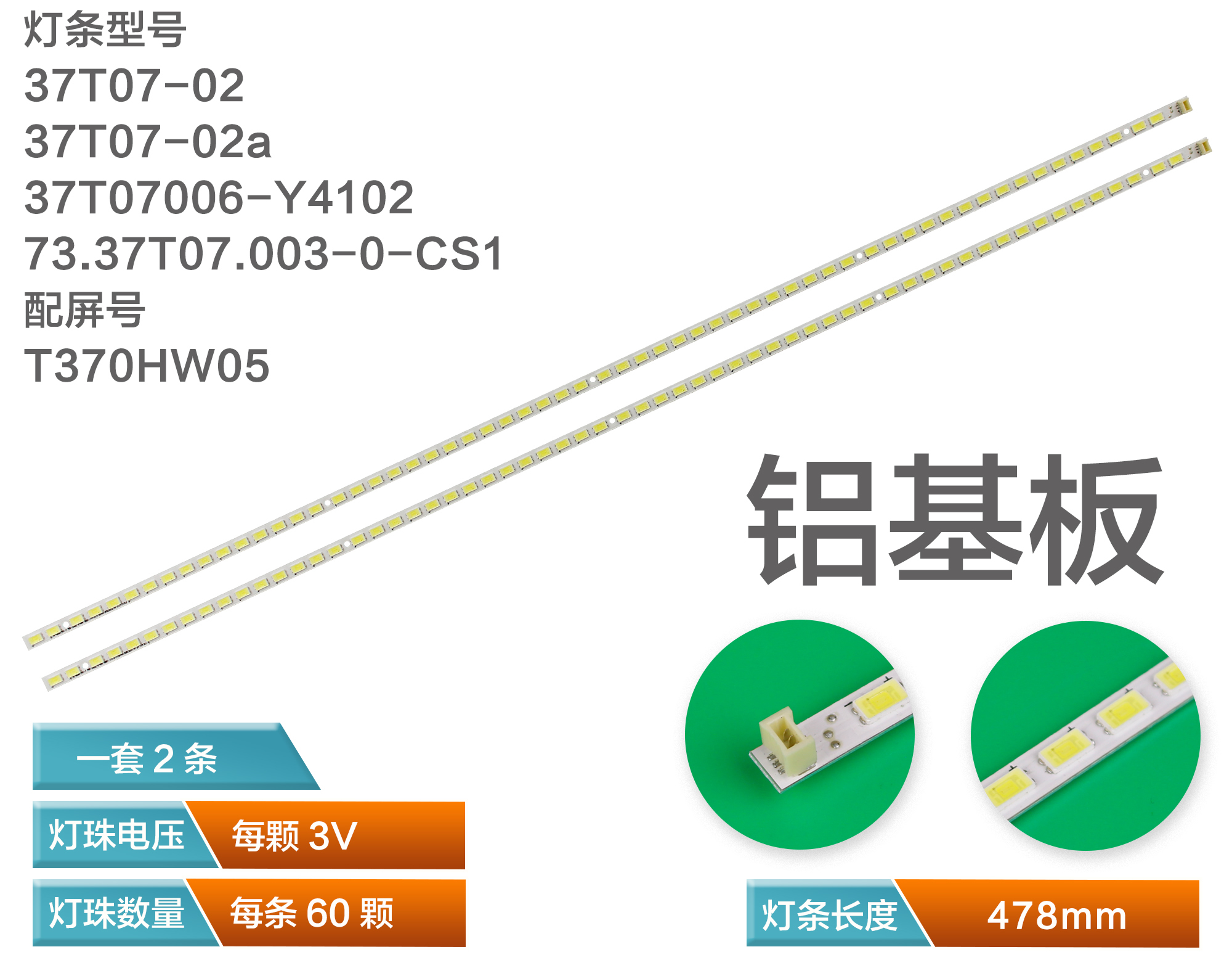 37T07-02a 37T07-02 73.37T07.003-0 led strip 2pcs