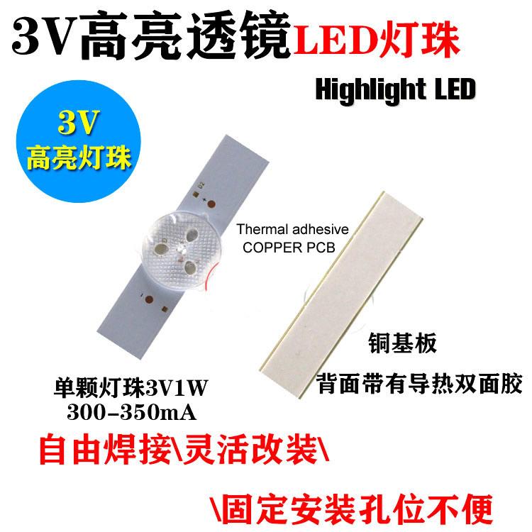 3V LED TV backlight DIY KITS 3V LED TV backlight DIY KITS