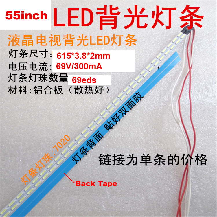 55inch LCD to LED upgrade 615mm LED strip