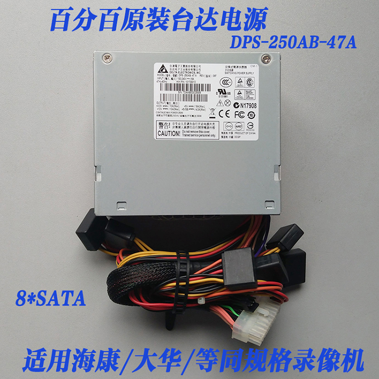 DPS-250AB-47A power unit