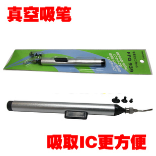 IC SMD Vacuum Sucking Pen