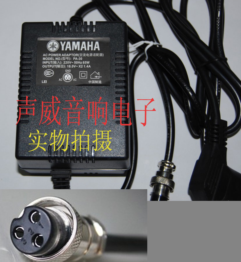 PA-30 YAMAHA AC POWER ADAPTOR FOR MG166CX MG206 MG124CX