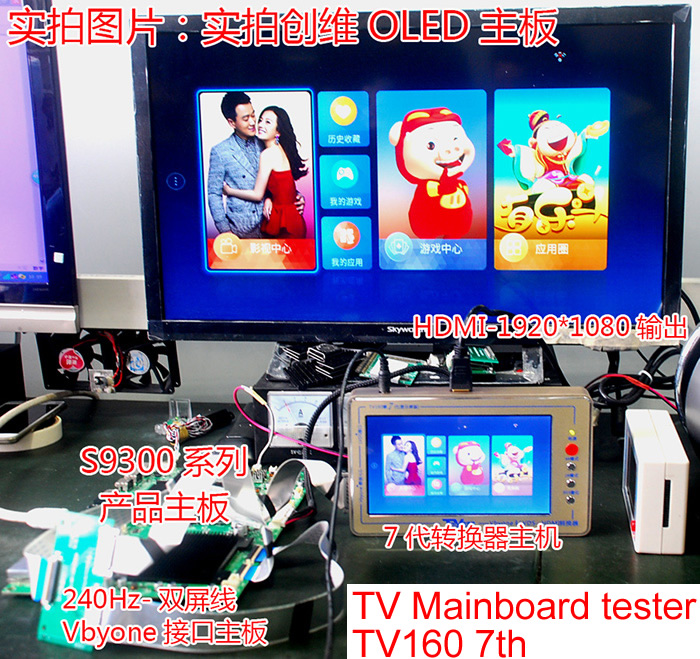 TV Mainboard tester tool TV160 7th support 4K 2K Vbyone & LVDS-to-HDMI
