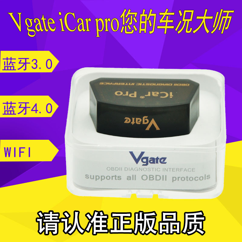 Vgate iCar Vgate iCar pro icar2 icar3 bluetooth 4.0 wifi  OBD II adapter is a powerful car diagnostic tool