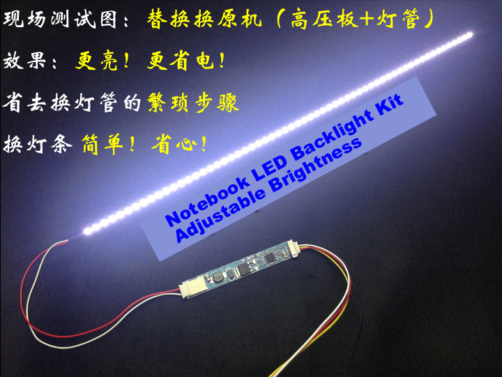 Notebook led backlight kit adjustable brightness 10in to 15in 308mm strip
