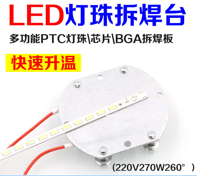 LED STRIP REWORK HEAT BOARD LED SOLDER AND RESOLDER